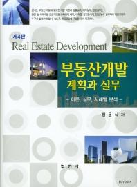 부동산개발 계획과 실무