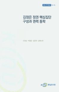 김정은 정권 핵심집단 구성과 권력 동학
