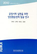 공정사회 실현을 위한 양성평등정책 발굴 연구(2010)
