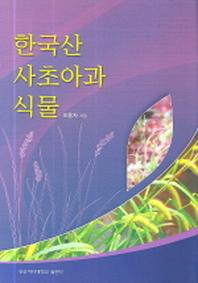 한국산 사초아과 식물