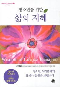 청소년을 위한 삶의 지혜