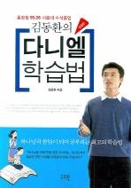 김동환의 다니엘 학습법(개정판)