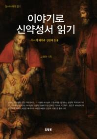 이야기로 신약성서 읽기