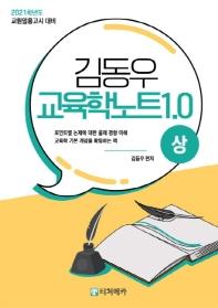 김동우 교육학 노트1.0(상)(2021)