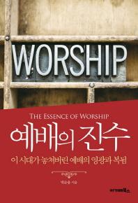예배의 진수