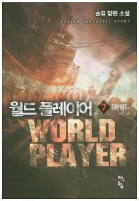 월드 플레이어. 7(완결)