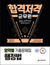 군무원 행정법 영영별 기출문제집(2021)