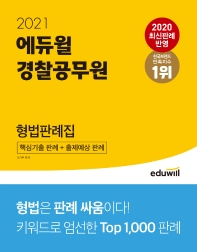 에듀윌 형법판례집(경찰공무원)(2021)