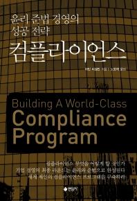 윤리준법 경영의 성공전략: 컴플라이언스