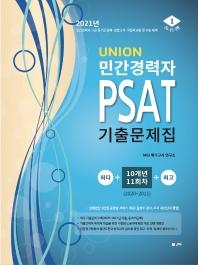 Union 민간경력자 PSAT 기출문제집(2021)