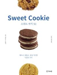 스위트 쿠키(Sweet Cookie) 50