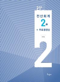 전산회계 2급+무료동영상(2021)