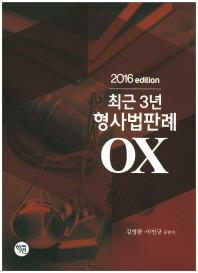 최근 3년 형사법판례 OX(2016)