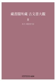 장서각소장 고문서대관. 8(복식 패물발기류)