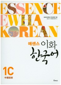 에센스 이화 한국어. 1C(중국어판)(번체판)