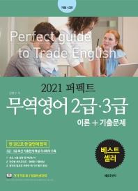 퍼펙트 무역영어 2급 3급 이론+기출문제(2021)