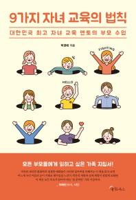 9가지 자녀 교육의 법칙