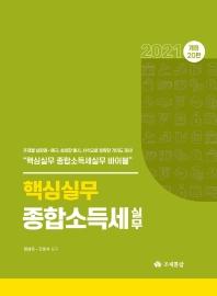 핵심실무 종합소득세 실무(2021)