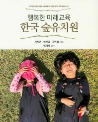 행복한 미래교육 한국 숲유치원