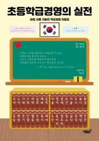 초등학급경영의 실전