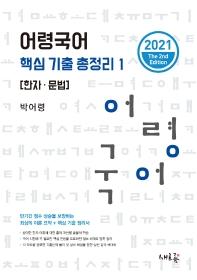 어령국어 핵심 기출 총정리. 1: 한자 문법(2021)