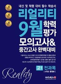 리얼리티 9월 학력평가 모의고사 & 중간고사 완벽대비 고1 전과목(4개년 통합본)(2021)