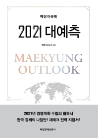 매경아웃룩 2021 대예측