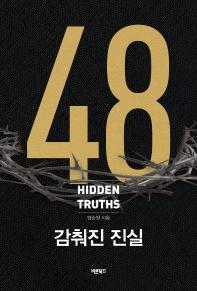 48, 감춰진 진실