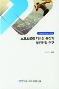 스포츠클럽 디비전 중장기 발전전략 연구