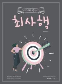 최사핵 최영희 사회 핵심요약집(2020)