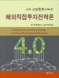 4차 산업혁명시대의 해외직접투자전략론