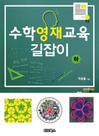 수학영재교육 길잡이(하)