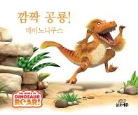 깜짝 공룡! 데이노니쿠스