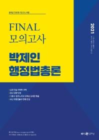 박제인 행정법총론 Final 모의고사(2021)