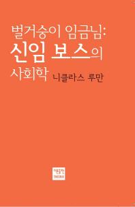벌거숭이 임금님: 신임 보스의 사회학