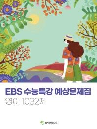 EBS 수능특강 예상문제집 고등 영어 1032제(2020)