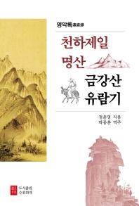 천하제일명산 금강산 유람기