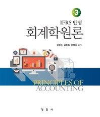 IFRS 반영 회계학원론