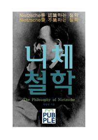 니체를 인식하는 철학, 니체를 불식하는 철학, 니체철학