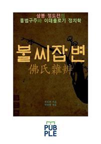 삼봉 정도전의 홍범구주와 이데올로기 정치학, 불씨잡변