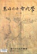동아시아 고대학 제3집