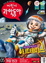 어린이 과학동아(2021년 3월 1일자)(5호)