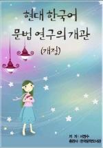 현대 한국어 문법 연구의 개관(개정)