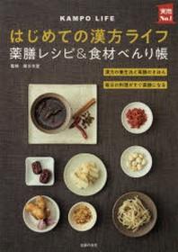 はじめての漢方ライフ藥膳レシピ&食材べんり帳 漢方の養生法と藥膳のきほん 每日の料理がすぐ藥膳になる
