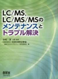 LC/MS,LC/MS/MSのメンテナンスとトラブル解決