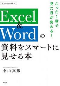 たった1秒で見た目が變わる!EXCEL & WORDの資料をスマ-トに見せる本
