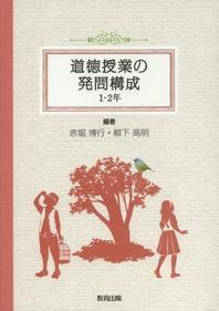 道德授業の發問構成 1.2年