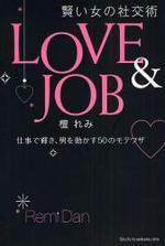 LOVE&JOB 賢い女の社交術 仕事で輝き,男を動かす50のモテワザ