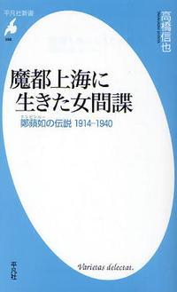 魔都上海に生きた女間諜 鄭?如の傳說1914-1940