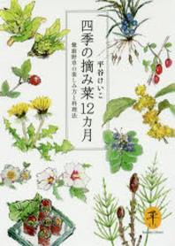 四季の摘み菜12カ月 健康野草の樂しみ方と料理法